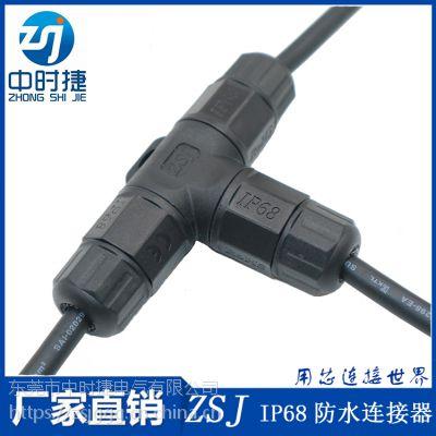 三通防水连接器 螺丝压锁T型三通防水接头 LED模组连接器2 3 4芯