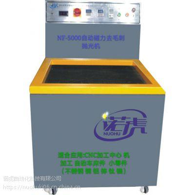 厂家直销——诺虎NF5000磁力研磨机冲压件去毛刺220V