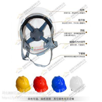 供应电力施工工地防护安全帽 高强度玻 厂家直销 价格优惠