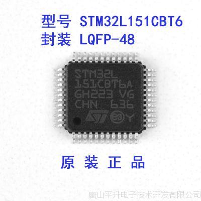 ST意法 单片机芯片 STM32L151CBT6 32位微处理器及微控制器 低功耗ARM