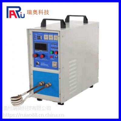 温州瑞奥25KW高频加热机高周波感应加热焊机设备哪家比较好