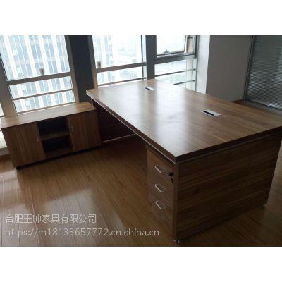 合肥老板桌简约现代大班台办公桌椅柜组合主管桌经理桌总裁桌