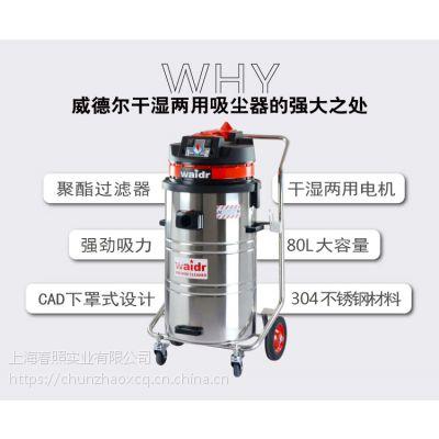 供应吸尘器十大品牌|吸尘器什么牌子好|威德尔工业吸尘器好用吗价格是多少