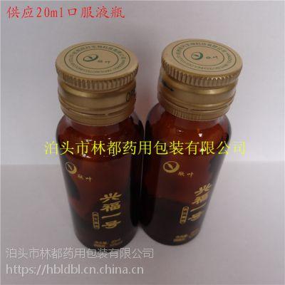 河北林都现货供应20毫升棕色试剂瓶