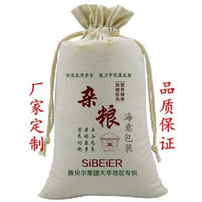 厂家定制棉布袋 棉布束口袋 食品袋 米袋 可印logo
