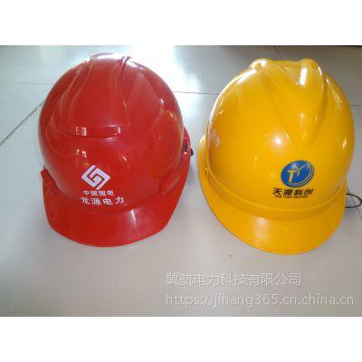 现货供应建筑安全帽 报警安全帽 ABS安全帽 冀航电力