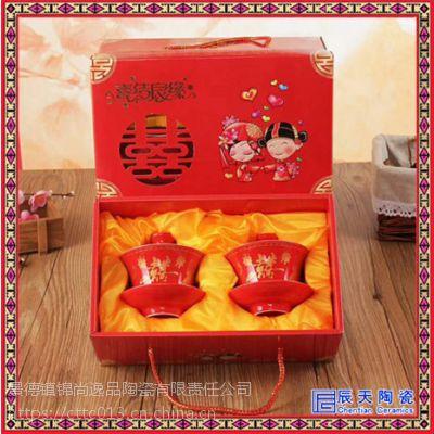 婚庆用品奉茶三才杯 结婚礼物盖碗茶陶瓷敬茶对杯盖碗