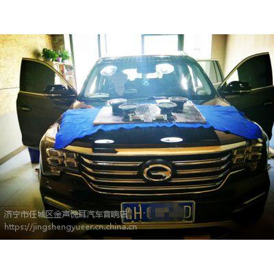 济宁首台传奇GS8汽车音响改装升级德国卡文德国曼迪