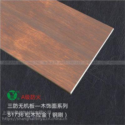 松木拉金板,钢刷实木拼,木饰面工厂,拉丝木皮饰面,纷雅供