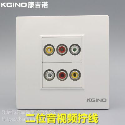 康吉诺86型二位红黄白音视频插座面板 RCA六孔AV莲花免焊接线插座