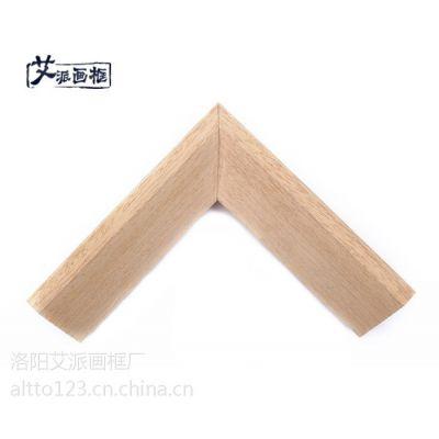 安阳县原木色高档圆角实木画框 安阳县艾派画框厂家直销 红木画框