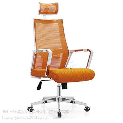 广东椅众不同家具批发办公椅电脑椅企业老板椅经理椅主管椅现代简约升降转椅中班椅网椅