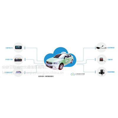 网约巡游出租车系统平台解决方案-安徽云联城市交通