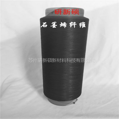 石墨烯纤维、石墨烯丝、研新硕、长丝 75D/48F(灰黑色)