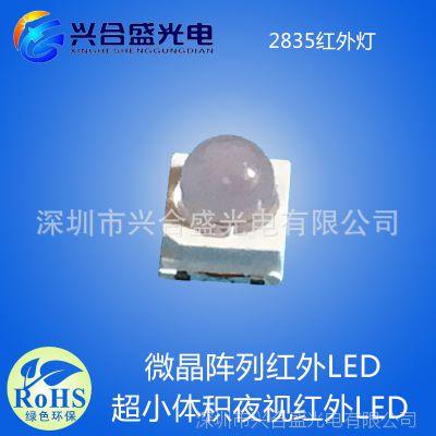 led不可见光2835IR灯珠凸头球头贴片红外二极管