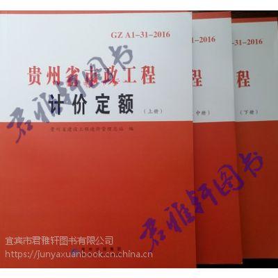 2016版贵州省建筑和装饰、市政、园林及通用安装工程计价定额 全套20册