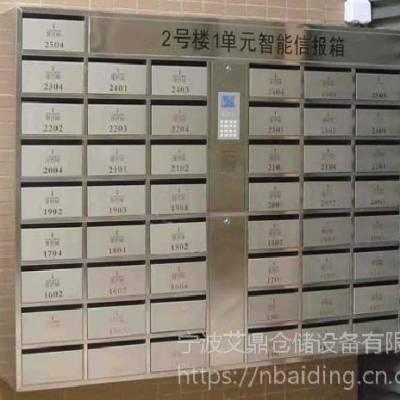 宁波智能信报箱厂家 XBG-301小区欧式不锈钢信报箱厂家 邮政信箱
