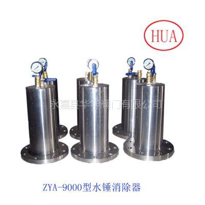 厂家直销 水锤消除器 9000型不锈钢水锤吸纳器dn150华华定制