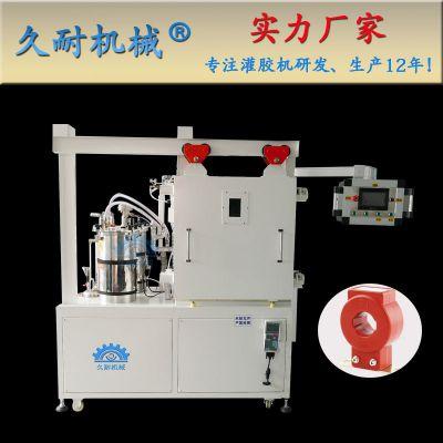 久耐机械真空灌胶机厂家,全自动真空灌胶机