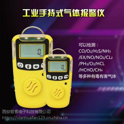 供应西安华凡HFP-1403便携式氨气检测仪报警器工业有毒有害气体NH3浓度泄漏仪0-500ppm