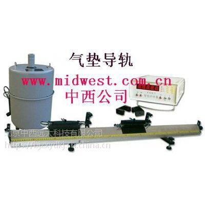 中西(LQS)气垫导轨 型号:M398126库号:M398126