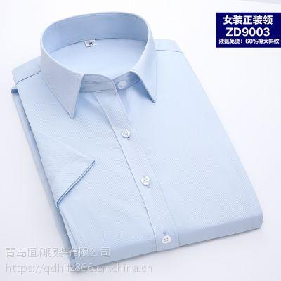青岛厂家直销男女衬衫长袖商务修身工作服职业装长袖纯色衬衫工装