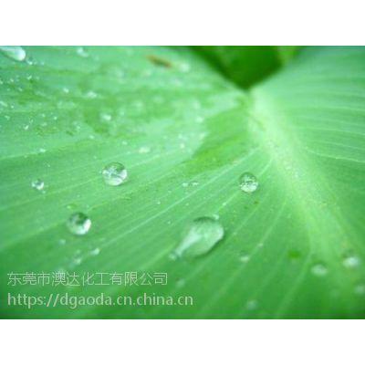 澳达牌憎水剂添加量3-8%荷叶疏水效果明显