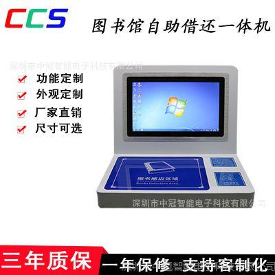 定制15.6/18.5寸借还书一体机 图书馆专用 带RFID/身份证读卡器