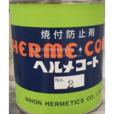 日本ヘルメコート NO.2号润滑剂 烧付防止剂