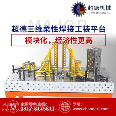 广州三维柔性焊接工装