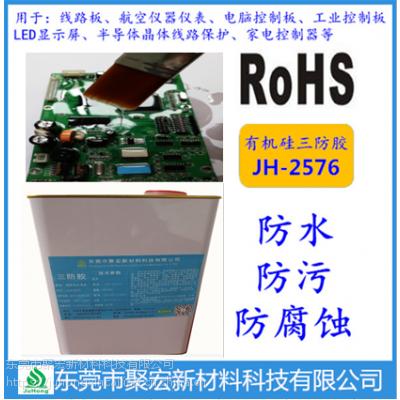 东莞市聚宏新材料 电子元件 PCB线路板三防胶厂家