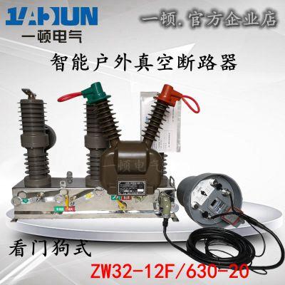 ZW32-12F/630户外高压真空断路器 柱上分界开关10KV智能带看门狗