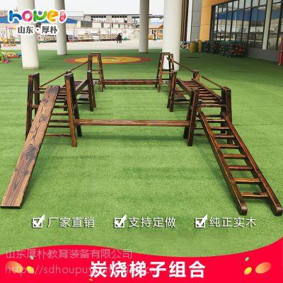 【幼儿园碳化梯子组合】山东厚朴 户外木质碳化体能组合幼儿园感统训练器材