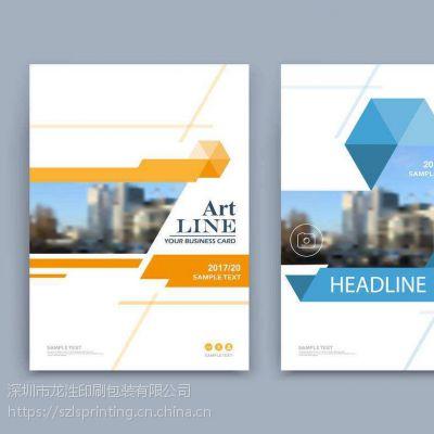 深圳专业服饰、安防劳保用品、运动服饰画册16开目录样本画册设计印刷制作