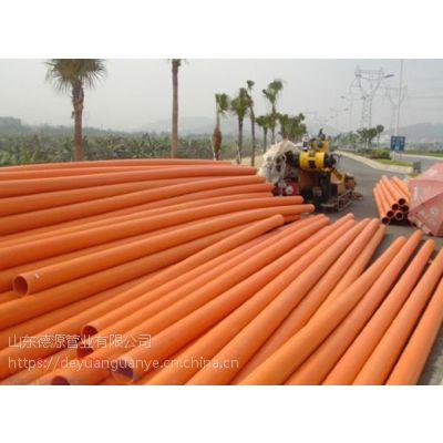 国防电力保护套管mpp管_通讯光缆专用护套管