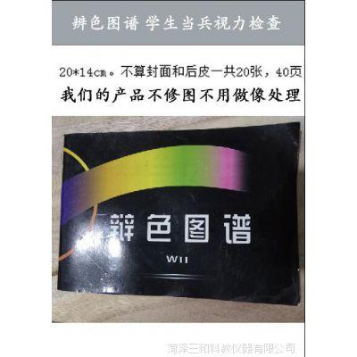 驾照/体检色盲色弱测试检查检测图全套色盲本辨色图谱测色盲的书