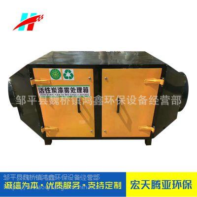 光氧催化废气处理设备 鸿鑫牌环保喷烤漆房达标排放 技术先进 效率高
