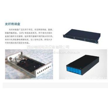 西安唯苑供应12口光纤终端盒 24口网路配线架 100对语音配线架