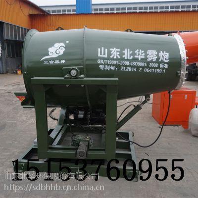 北华专业加工远程射雾机防爆型矿用高射程喷雾装置