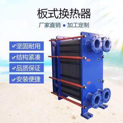 蒸汽板式换热器 列管板式换热器 特点