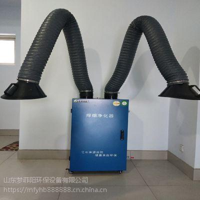 梦菲阳移动式吸附焊烟干净有效双臂2.2KW焊烟净化器