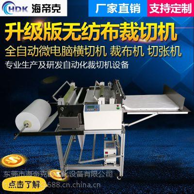 厂家供应小型植绒布裁切机植绒布全自动断布机 海绵纸分断机定制