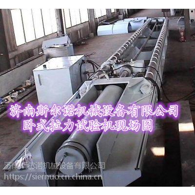 供应济南斯尔诺伺服式卧式拉力试验机用于各类钢丝绳、螺栓、锚链以及索具、卸扣等试件的拉伸试验。