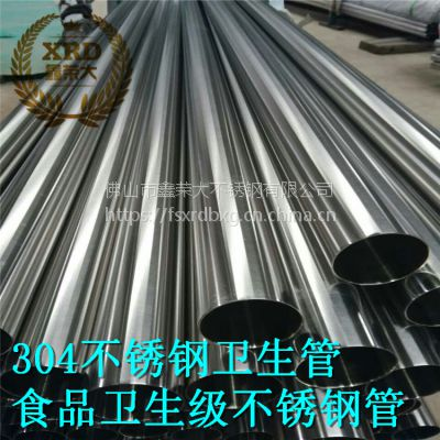304卫生级不锈钢管厂家直销内外抛光不锈钢管
