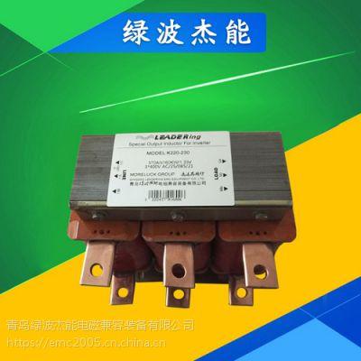 厂家直销380V三相30KW变频器专用出线电抗器MLAD-VR-SC0080V1_绿波杰能