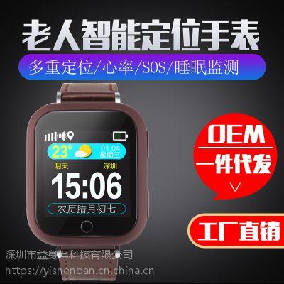 老人定位手表 智慧养老定位器 一键求救 心率监测 老人健康手环 居家养老