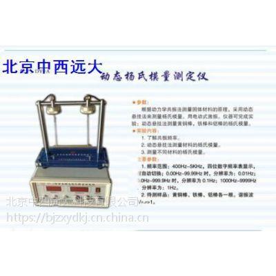 中西(LQS)动态杨氏模量仪DY-A 型号:EO66-DY-A库号:M17538