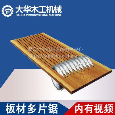 山东大华板式多片锯代理 板式多片锯型号MJ-B1300