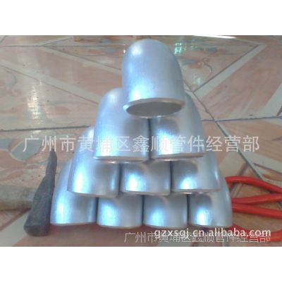 厂家热销铝合金 90° 6061弯头,广州鑫顺管件