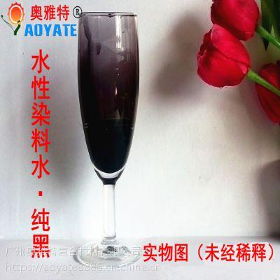 皮革染料水 水性染料水 皮革涂饰化工 纯黑 优质1512C
